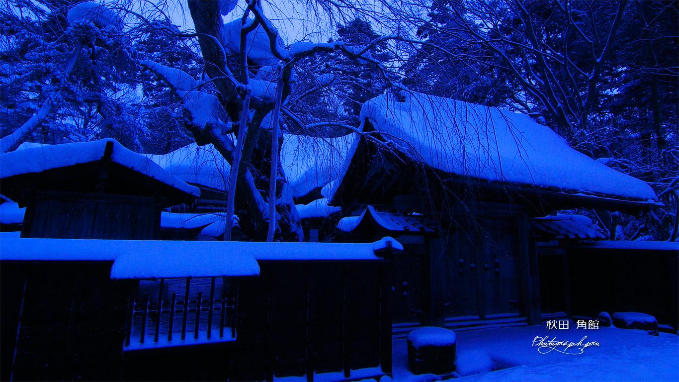 冬の角館青柳家 壁紙 冬の角館青柳家の壁紙 1366x768  冬の角館青柳家 圧縮形:R