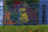 網走監獄の門越しの紅葉