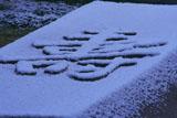 雪の法然院の白砂壇