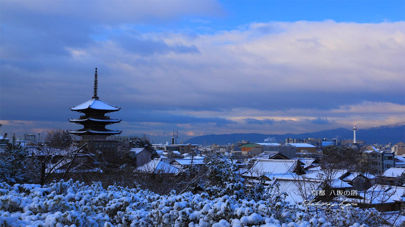 高台寺からの八坂の塔 の壁紙 1366x768