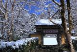 寂光院 雪化粧の山門越し本堂