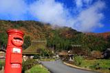 美山かやぶきの里 郵便ポスト