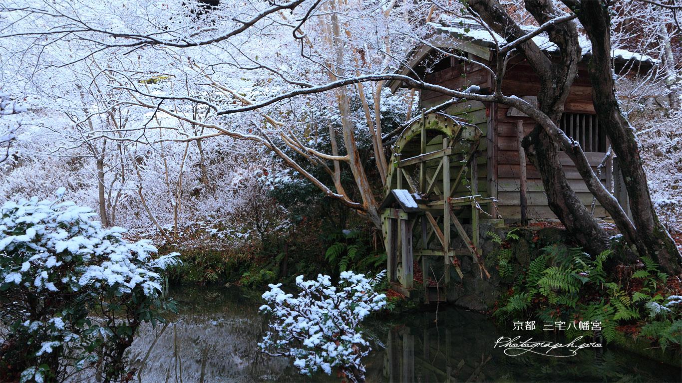 三宅八幡宮 雪化粧の水車小屋 壁紙