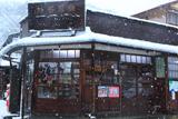鎌倉坂ノ下 雪降る力餅家