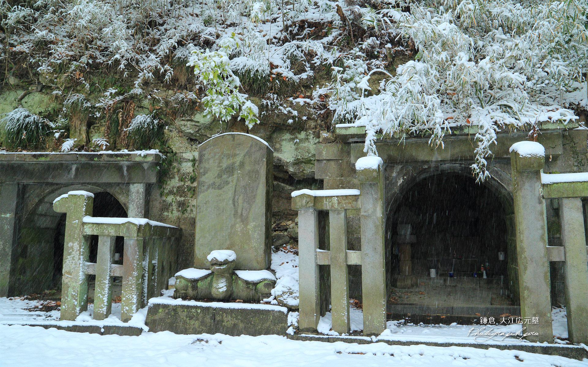 雪降る大江広元墓 「雪降る大江広元墓」の壁紙はWUXGAディスプレイ(1920x12...