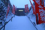 円応寺 埋雪石段