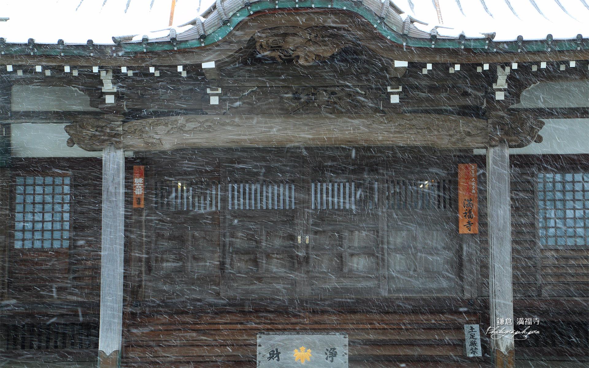 満福寺 雪舞う本堂