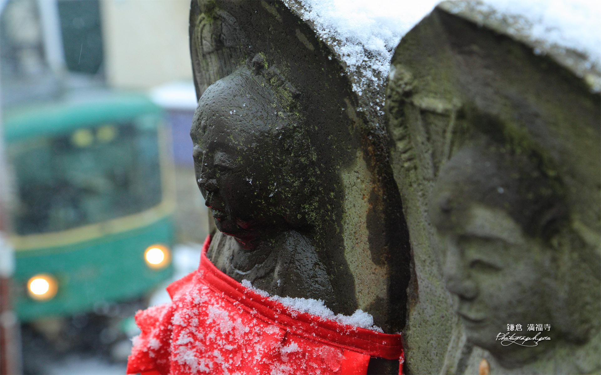 満福寺 沫雪の石仏と江ノ電