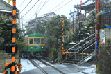 満福寺 雪の江ノ電