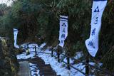 鎌倉 残雪の七曲坂