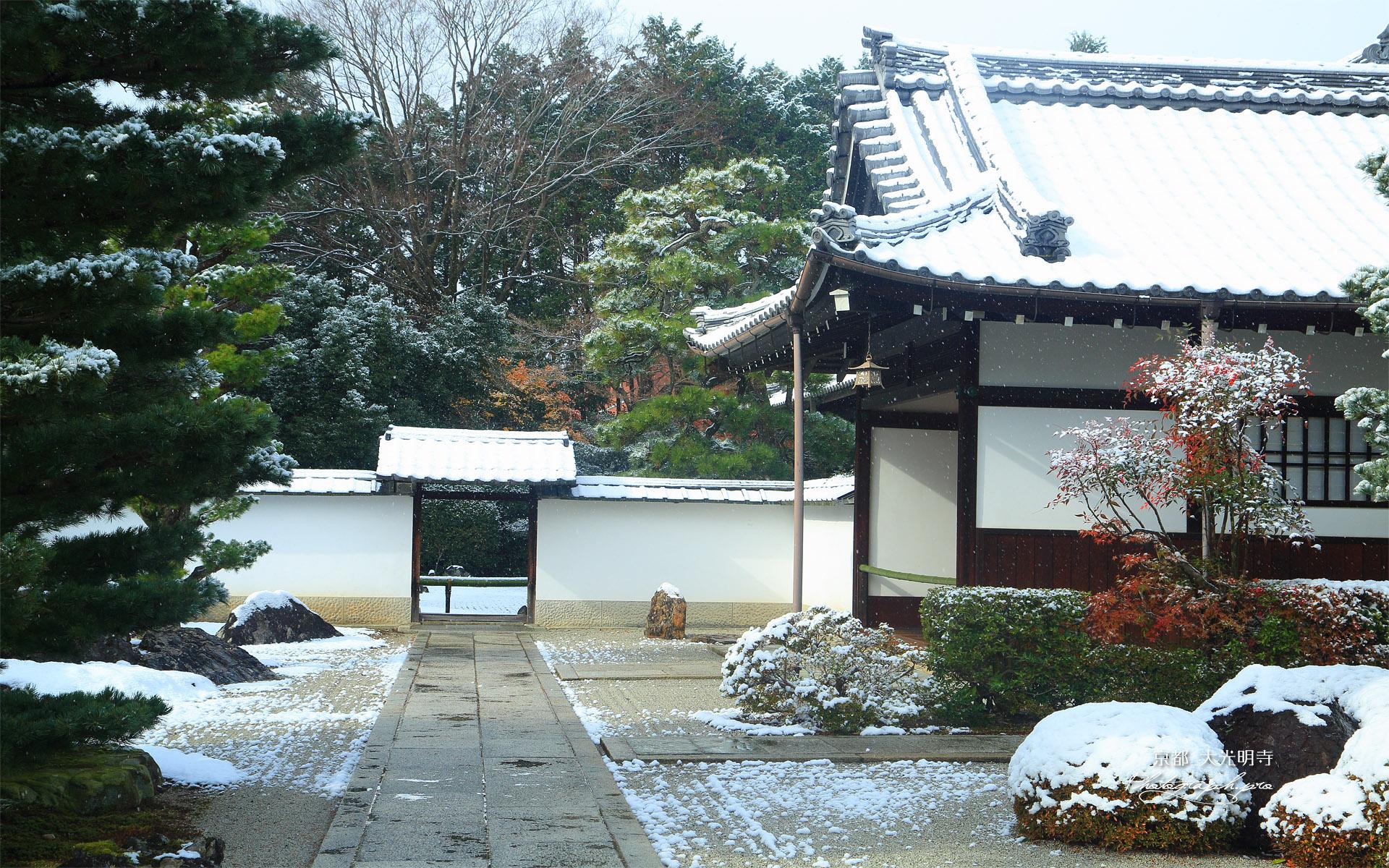大光明寺 沫雪の峨眉山の庭