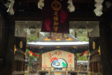 護王神社 表門越しの大絵馬